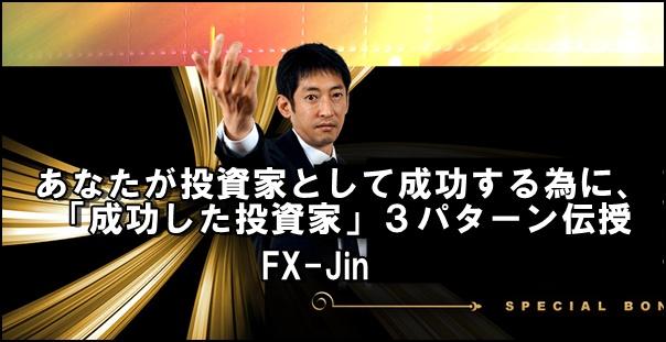 fx-jinseikou