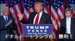 ドナルドトランプ大統領選挙勝利でFX為替と日本への影響は?