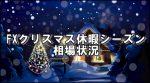 FXクリスマス休暇時期は、相場状況も休み[2016年12月30日相場分析]