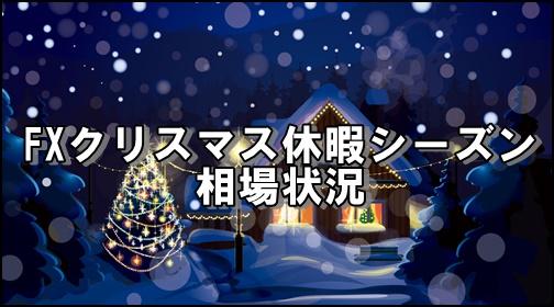 fxクリスマス休暇相場状況