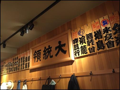 上野大統領