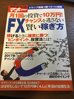 bigtomorrow雑誌