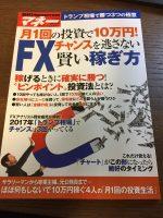 副業ビジネス雑誌「BIG TOMORROW」FX増刊号に掲載していただきました。