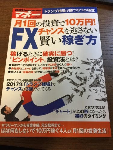 bigtomorrowfx増刊号