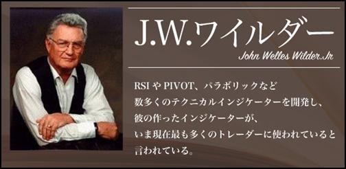 J.W.ワイルダーJr博士