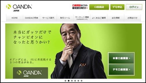 OANDA JAPAN