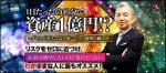 池田式サヤ取り投資マスター塾(クロスリテイリング株式商材)特典評判レビュー