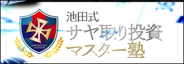 池田式サヤ取り投資マスター塾