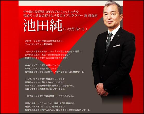 池田純(いけだあつし)