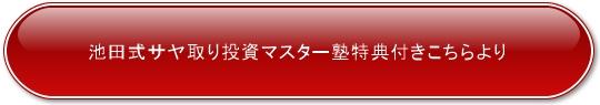 池田式サヤ取り投資マスター塾ボタン