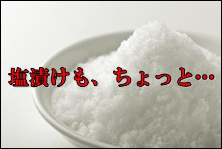 fx塩漬け