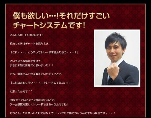fx-katsuこと鈴木克佳メテオチャート推薦