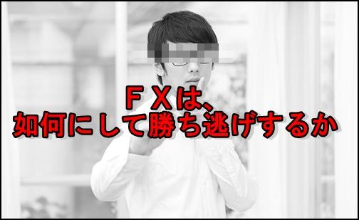fx逃げ恥