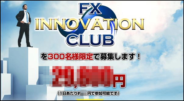 fx innovation club 価格