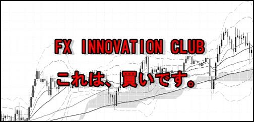 fxイノベーションクラブ返金