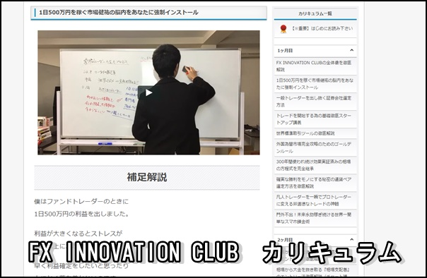 FX INNOVATION CLUB教材