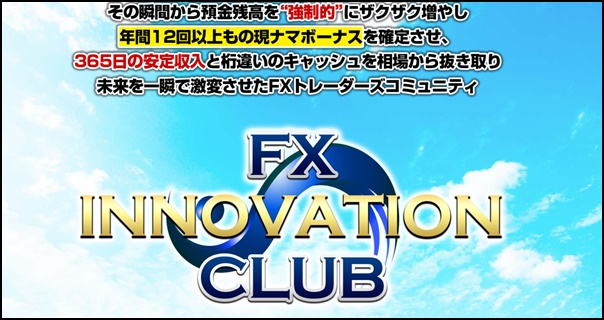 FX INNOVATION CLUB