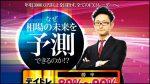 トレンドディスカバリーFX(関野典良クロスリテイリング商材)特典評判レビュー