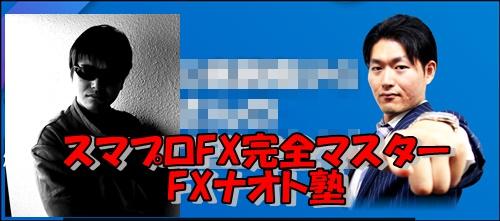 スマプロFX完全マスターFXナオト塾