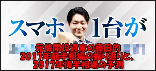 元機関投資家の藤田的2017年前半相場の振り返りと、2017年後半相場の予測