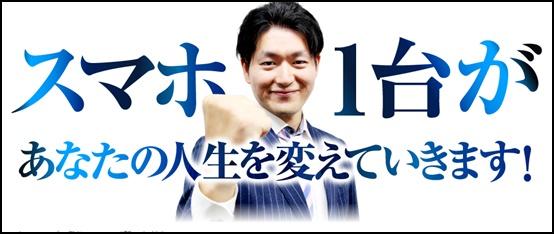 スマプロfx藤田