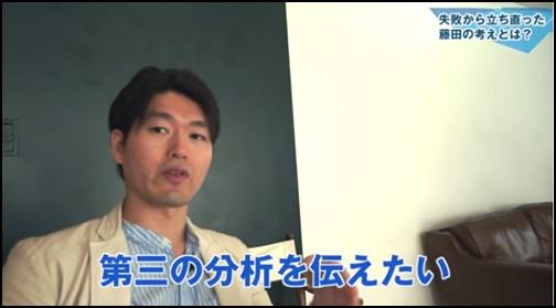 藤田昌宏第三の分析