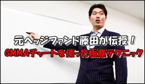藤田昌宏gmmaチャート