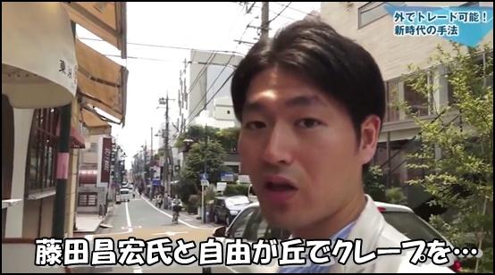 藤田昌宏fx自由が丘