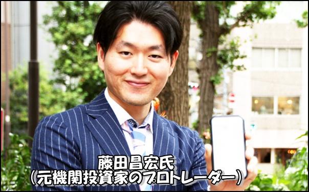 藤田昌宏(ふじたまさひろ)