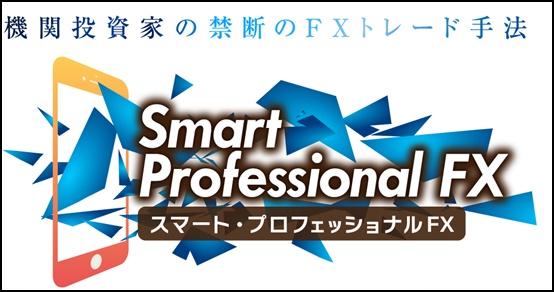 スマプロfx画像