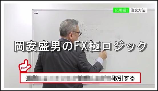 岡安盛男fx極ロジック