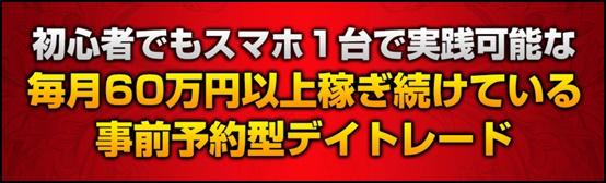 岡安盛男スマホfx