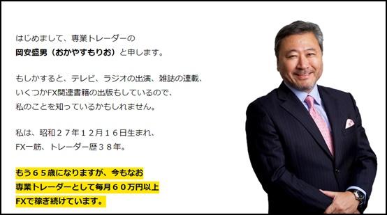 岡安盛男経歴