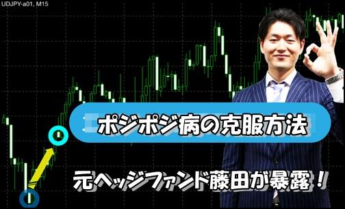 藤田昌宏ポジポジ病