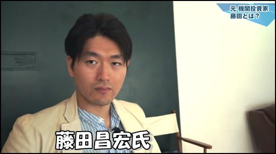 藤田昌宏fx写真