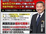 岡安盛男のFXトレード極(モリオのFX)特典評判検証レビュー