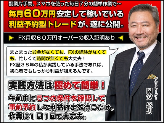 岡安盛男のFXトレード極