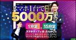 スマートプロフェッショナルFX(スマプロFX・藤田昌宏商材)特典評判検証レビュー