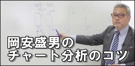 岡安盛男チャート分析のコツ