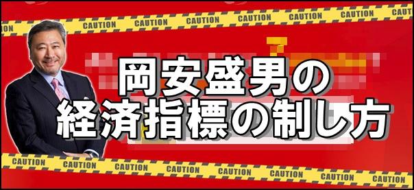 岡安盛男FX特典
