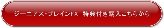 ジーニアスブレインFXボタン
