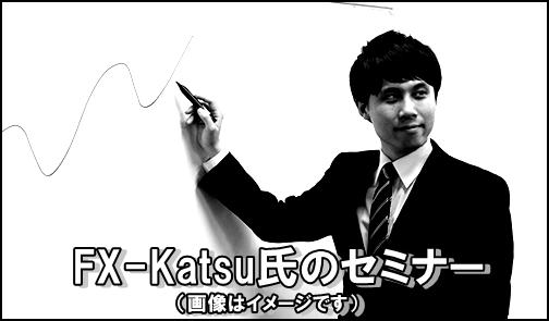 fx-katsuセミナー