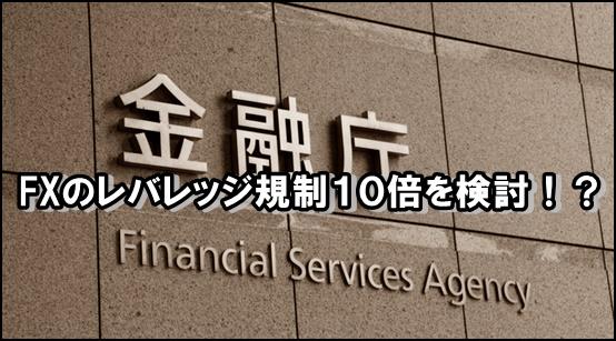 金融庁fx