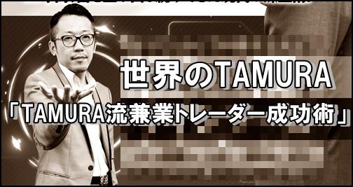 田村兼業FXトレーダー