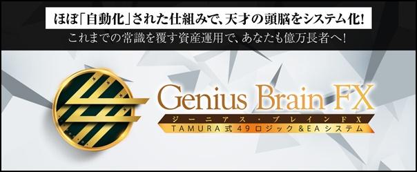 Genius Brain FX