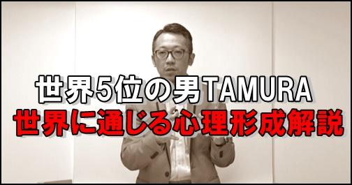 tamuraトレード心理