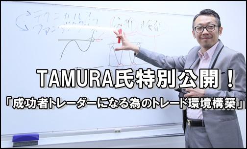 tamura成功者トレーダー環境