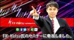 FX-Katsuこと鈴木克佳(秒速スキャルFX講師)氏セミナー参加した感想!