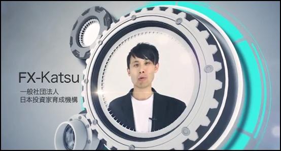 fx-katsu一般社団法人 日本投資家育成機構(EOJI)