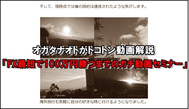 オガタナオトFX最短で100万円勝つまでのガチ動画セミナー